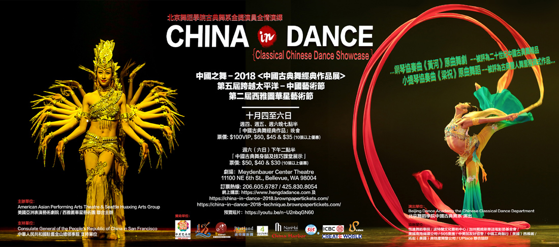 China Dance 2018 | Bellevue.com